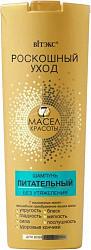 Витэкс роскошный уход - 7 масел красоты шампунь питательный без утяжеления для всех типов волос 500мл