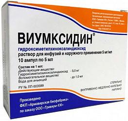 Виумксидин 5мг/мл 5мл 10 шт. раствор для инфузий и наружного применения