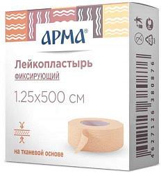 Арма лейкопластырь фиксирующий тканевый телесный 1,25х500см