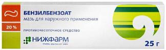 Бензилбензоат 20% 25г мазь для наружного применения