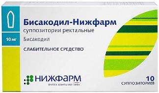Бисакодил-нижфарм 10мг 10 шт. суппозитории ректальные