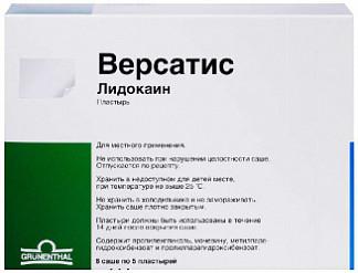 Версатис купить в москве