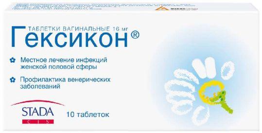 Гексикон 16мг 10 шт. таблетки вагинальные нижфарм, фото №1