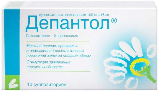 Депантол 10 шт. суппозитории вагинальные, фото №1
