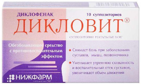 Дикловит 50мг 10 шт. суппозитории ректальные, фото №1