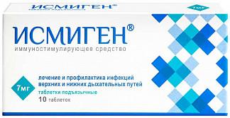 Исмиген 7мг 10 шт. таблетки подъязычные