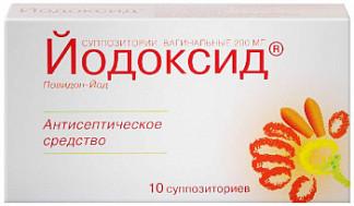 Йодоксид 200мг 10 шт. суппозитории вагинальные
