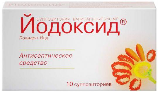 Йодоксид 200мг 10 шт. суппозитории вагинальные, фото №1