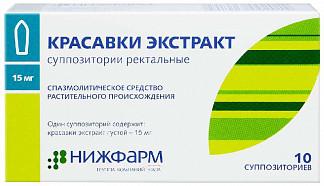 Красавки экстракт 15мг 10 шт. суппозитории ректальные