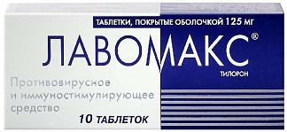 Лавомакс 125мг 10 шт. таблетки покрытые оболочкой