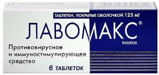 Лавомакс 125мг 6 шт. таблетки покрытые оболочкой