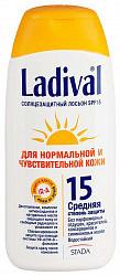 Ладиваль лосьон солнцезащитный для нормальной/чувствительной кожи spf15 200мл