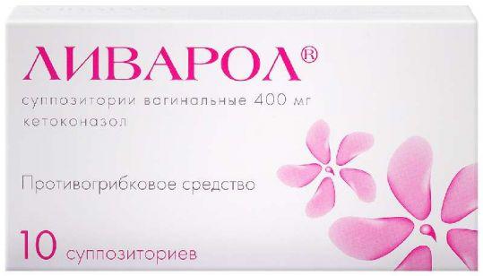 Ливарол 400мг 10 шт. суппозитории вагинальные, фото №1