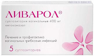 Ливарол 400мг 5 шт. суппозитории вагинальные
