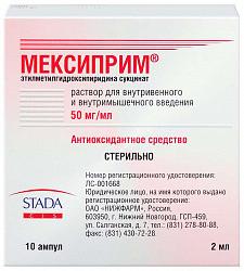 Мексиприм 50мг/мл 2мл 10 шт. раствор для внутривенного и внутримышечного введения