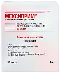 Мексиприм 50мг/мл 5мл 15 шт. раствор для внутривенного и внутримышечного введения