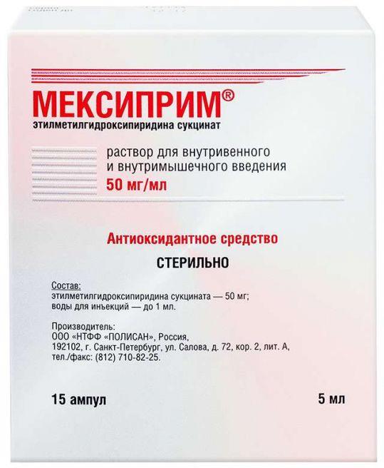 Мексиприм 50мг/мл 5мл 15 шт. раствор для внутривенного и внутримышечного введения, фото №1