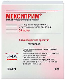 Мексиприм 50мг/мл 5мл 5 шт. раствор для внутривенного и внутримышечного введния