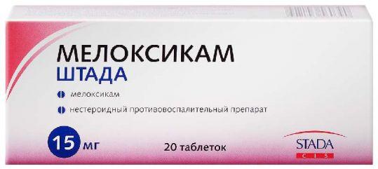 Мелоксикам штада 15мг 20 шт. таблетки, фото №1