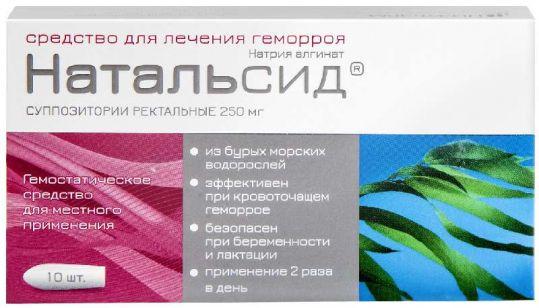 Натальсид 250мг 10 шт. суппозитории ректальные, фото №1
