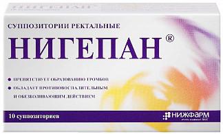 Нигепан 10 шт. суппозитории ректальные