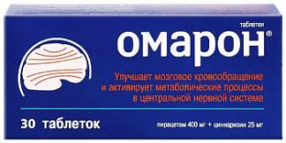 Омарон цена в москве
