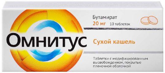 Омнитус 20мг 10 шт. таблетки модифицированного высвобождения покрытые пленочной оболочкой, фото №1