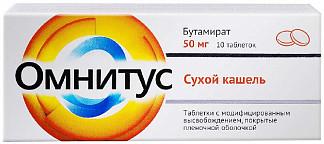 Омнитус 50мг 10 шт. таблетки модифицированного высвобождения покрытые пленочной оболочкой