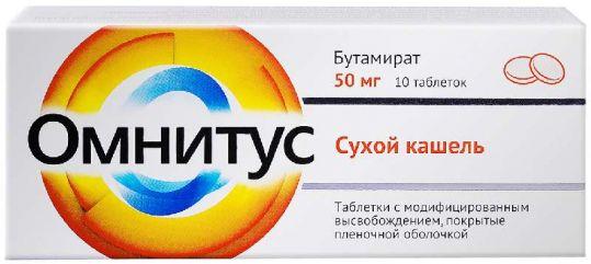 Омнитус 50мг 10 шт. таблетки модифицированного высвобождения покрытые пленочной оболочкой, фото №1