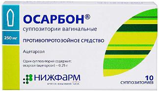 Осарбон 250мг 10 шт. суппозитории вагинальные