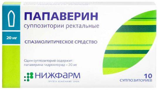 Папаверина гидрохлорид 20мг 10 шт. суппозитории ректальные, фото №1