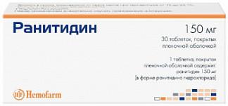 Ранитидин 150мг 30 шт. таблетки покрытые пленочной оболочкой