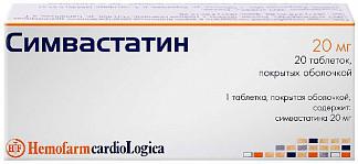 Симвастатин 20мг 20 шт. таблетки покрытые оболочкой