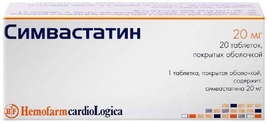 Симвастатин 20мг 20 шт. таблетки покрытые оболочкой, фото №1