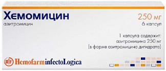 Хемомицин 250мг 6 шт. капсулы