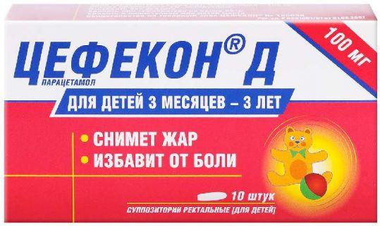 Цефекон д 100мг 10 шт. суппозитории для детей, фото №1