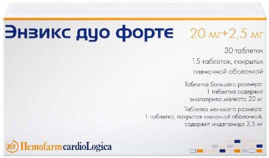 Энзикс дуо форте 2,5мг+20мг n15+30 набор таблеток, фото №1