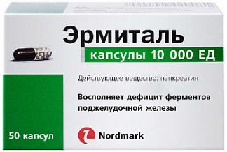 Эрмиталь 10000ед 50 шт. капсулы