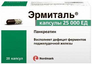 Эрмиталь 25000ед 20 шт. капсулы
