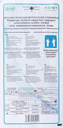 Перчатки сфм (sfm) хирургические стерильные неанатомические размер 7 n1пара