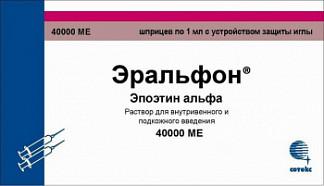 Эральфон 40000ме 1мл 1 шт. раствор для внутривенного и подкожного введения шприц