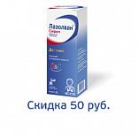 Скидка на сироп Лазолван 15 мг, 100 мл