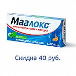 Скидка на таблетки Маалокс