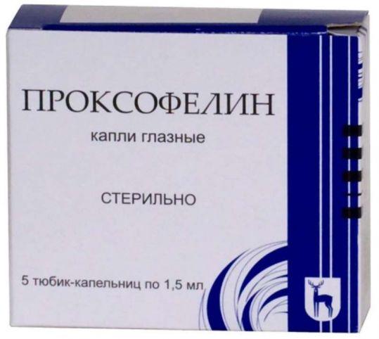 Проксофелин 1,5мл 5 шт. гл.капли, фото №1