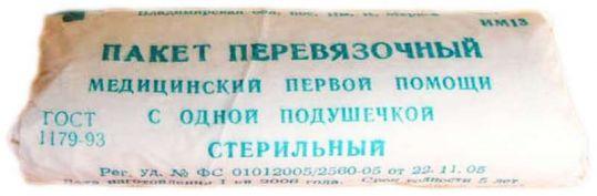Пакет перевязочный медицинский индивидуальный стерильный с 1-ой подушечкой и марлевым бинтом, фото №1