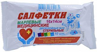 Салфетки марлевые двухслойные стерильные 16х14см 10 шт.