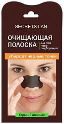Секреты лан полоска очищающая для лба/носа/подбородка горький шоколад 1 шт.