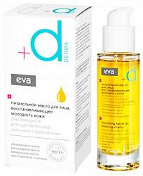 Ева дерма масло для лица питательное восстанавливающее молодость кожи 30мл