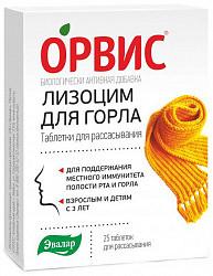 Орвис лизоцим таблетки для рассасывания для горла 25 шт. эвалар