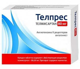 Телпрес 80мг 56 шт. таблетки